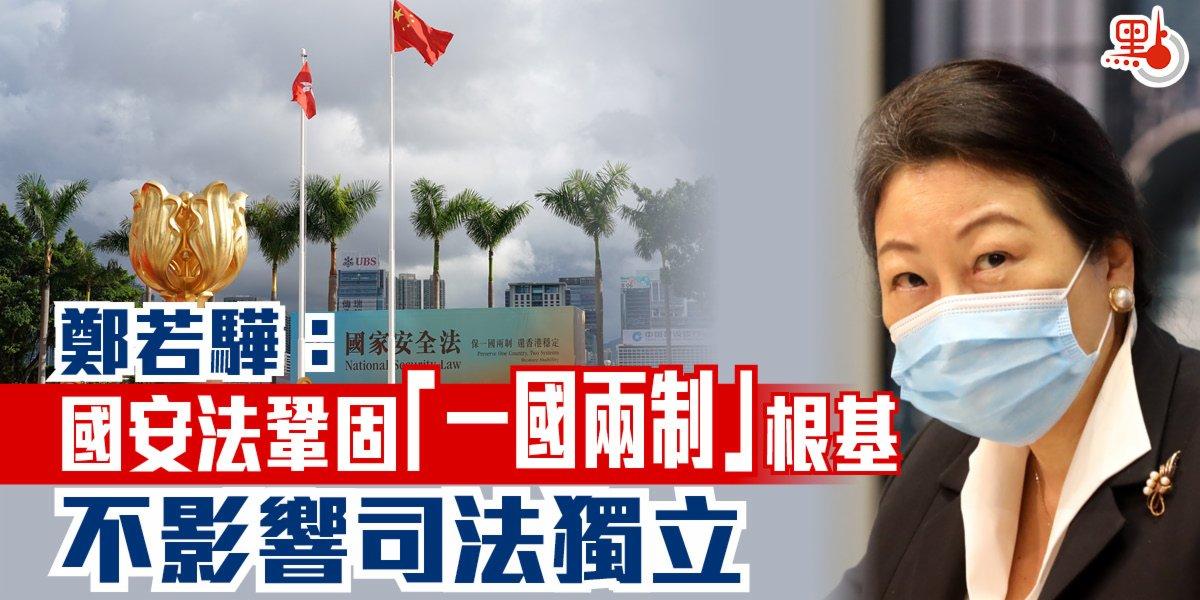 鄭若驊:國安法鞏固「一國兩制」根基 不影響司法獨立