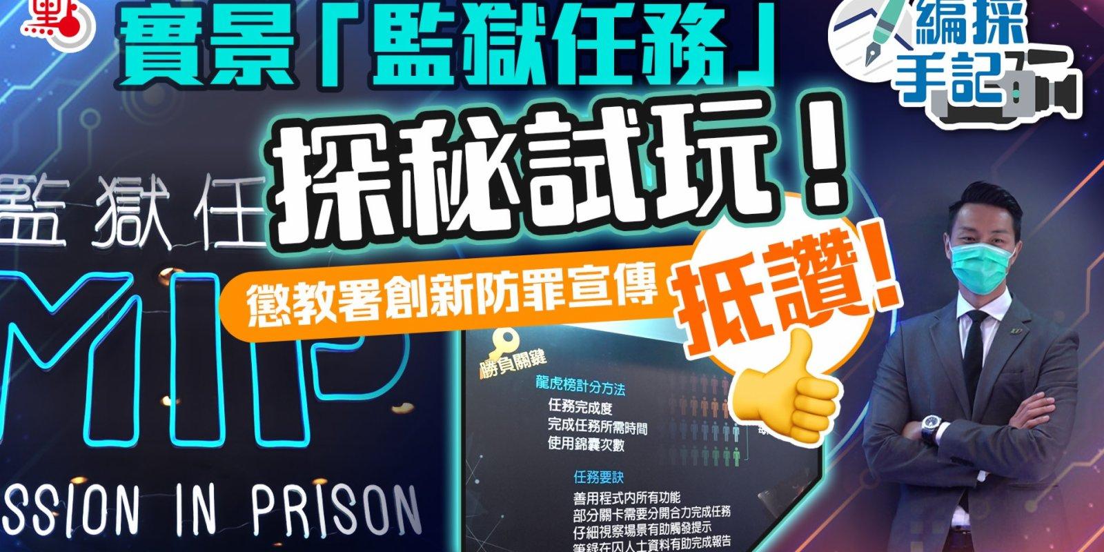 編採手記:實景「監獄任務」探秘試玩!懲教署創新防罪宣傳抵讚!(EP3)