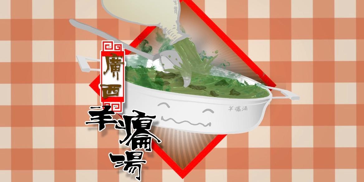 100種味道|臭到窒息的廣西羊癟湯 吃起來「真香」!