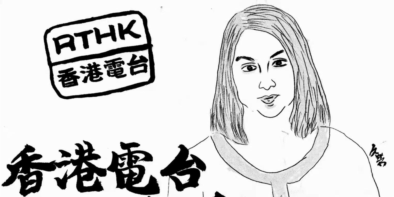 來論 香港電台 總辭吧!
