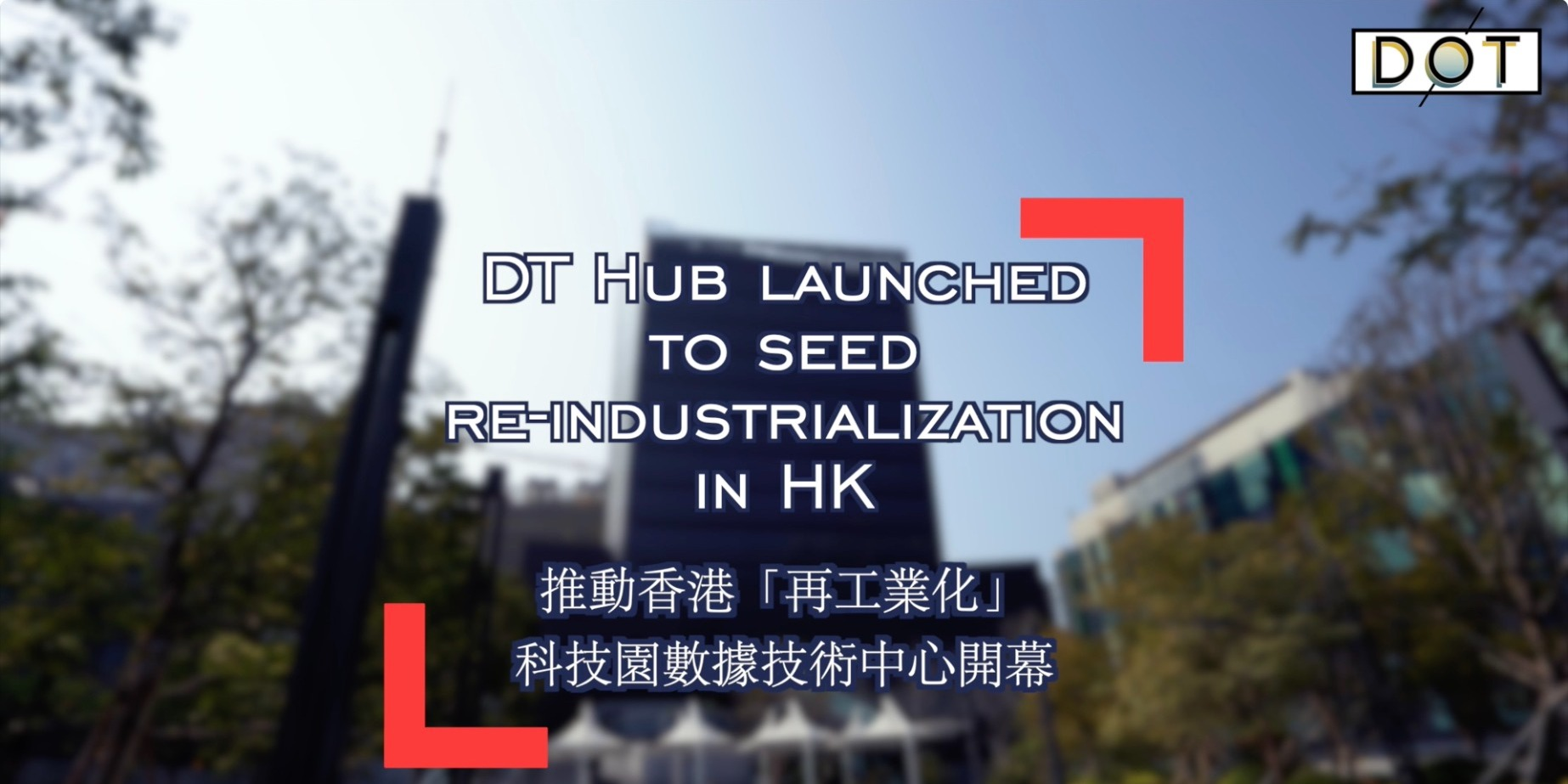 Exclusive | Data Technology Hub launched to seed re-industrialization in HK