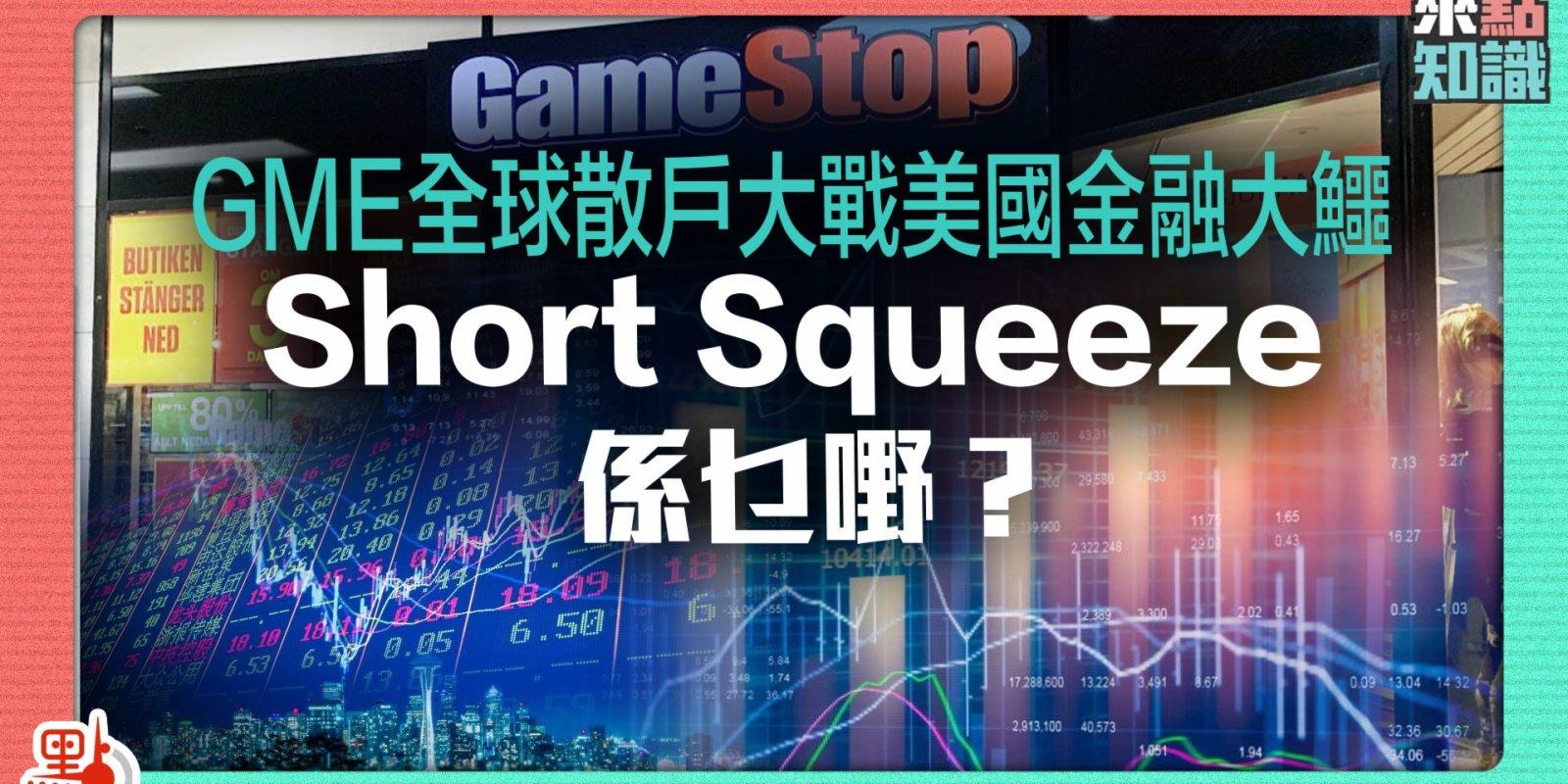 GME全球散戶大戰美國金融大鱷 Short Squeeze係乜嘢?【來點知識EP3】