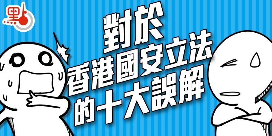 對於香港國安立法的十大誤解(二)