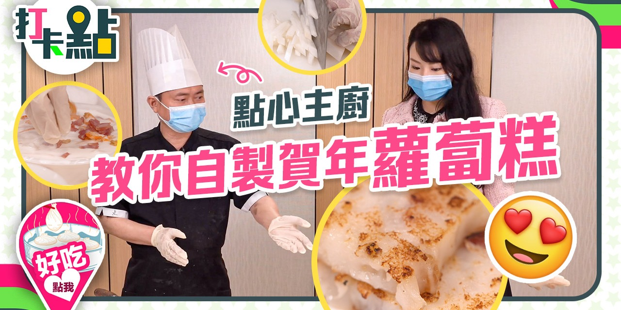 點心主廚教你自製賀年蘿蔔糕【打卡點EP14(上)】