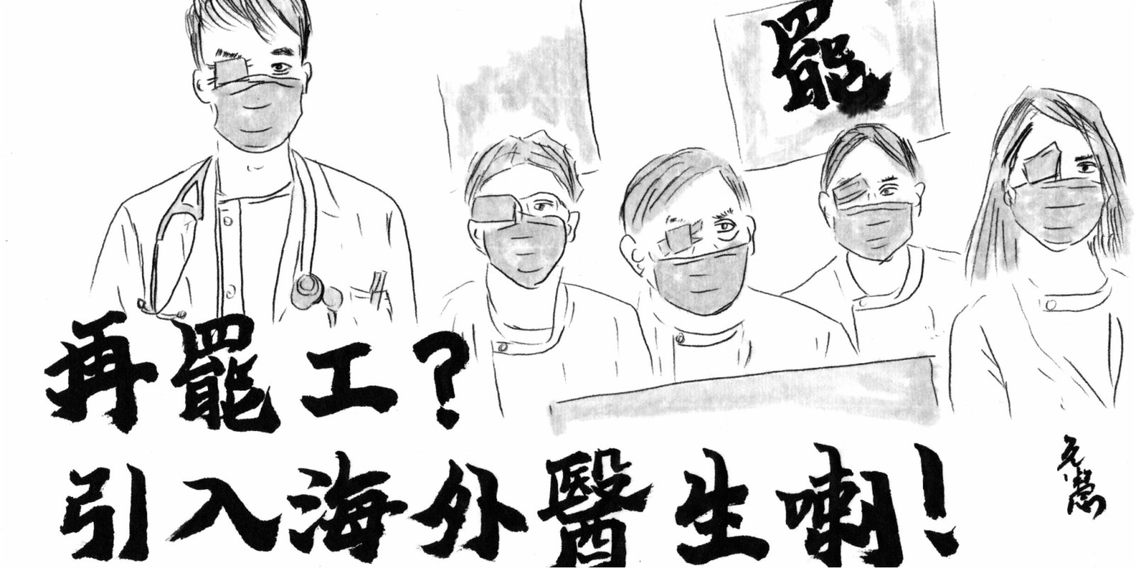 來論|醫療改革 刻不容緩!