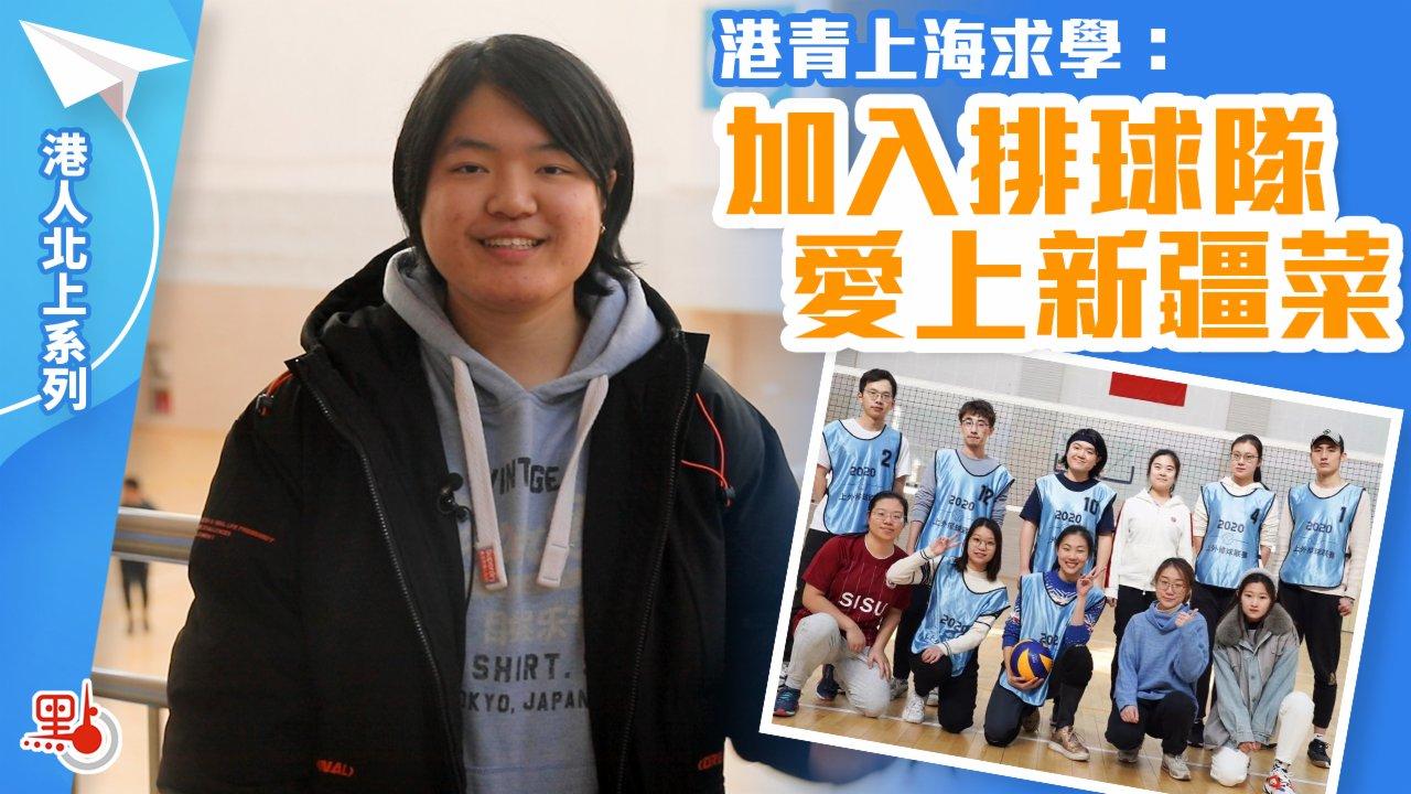 港人北上 | 港青上海求學:加入排球隊 愛上新疆菜