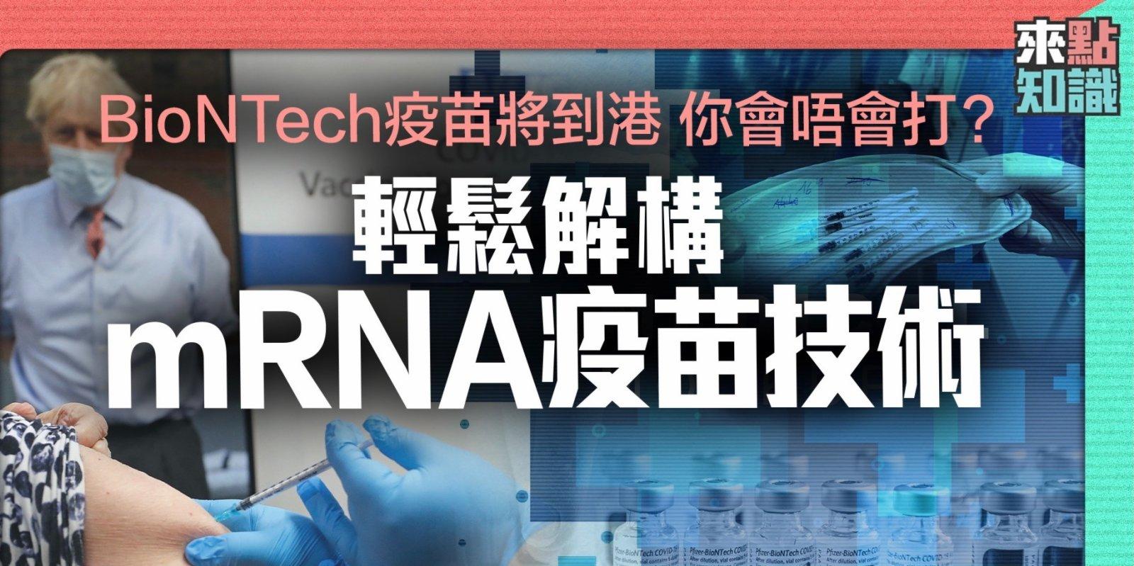 BioNTech疫苗將到港 你會唔會打?輕鬆解構mRNA疫苗技術【來點知識EP4】
