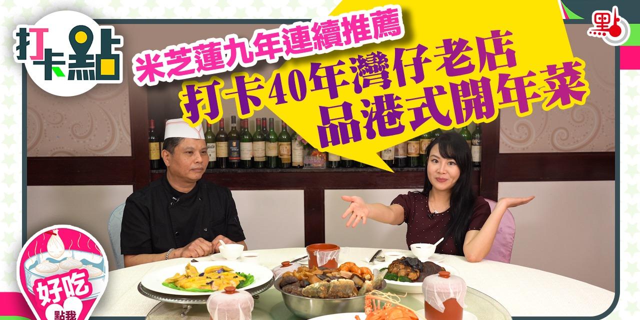 米芝蓮連續9年推薦  打卡40年老店品開年菜【打卡點EP17】