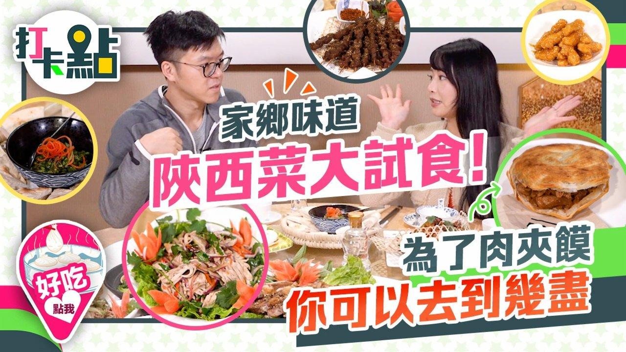 家鄉味道|陝西菜大試食! 為了肉夾饃你可以去到幾盡【打卡點EP16】