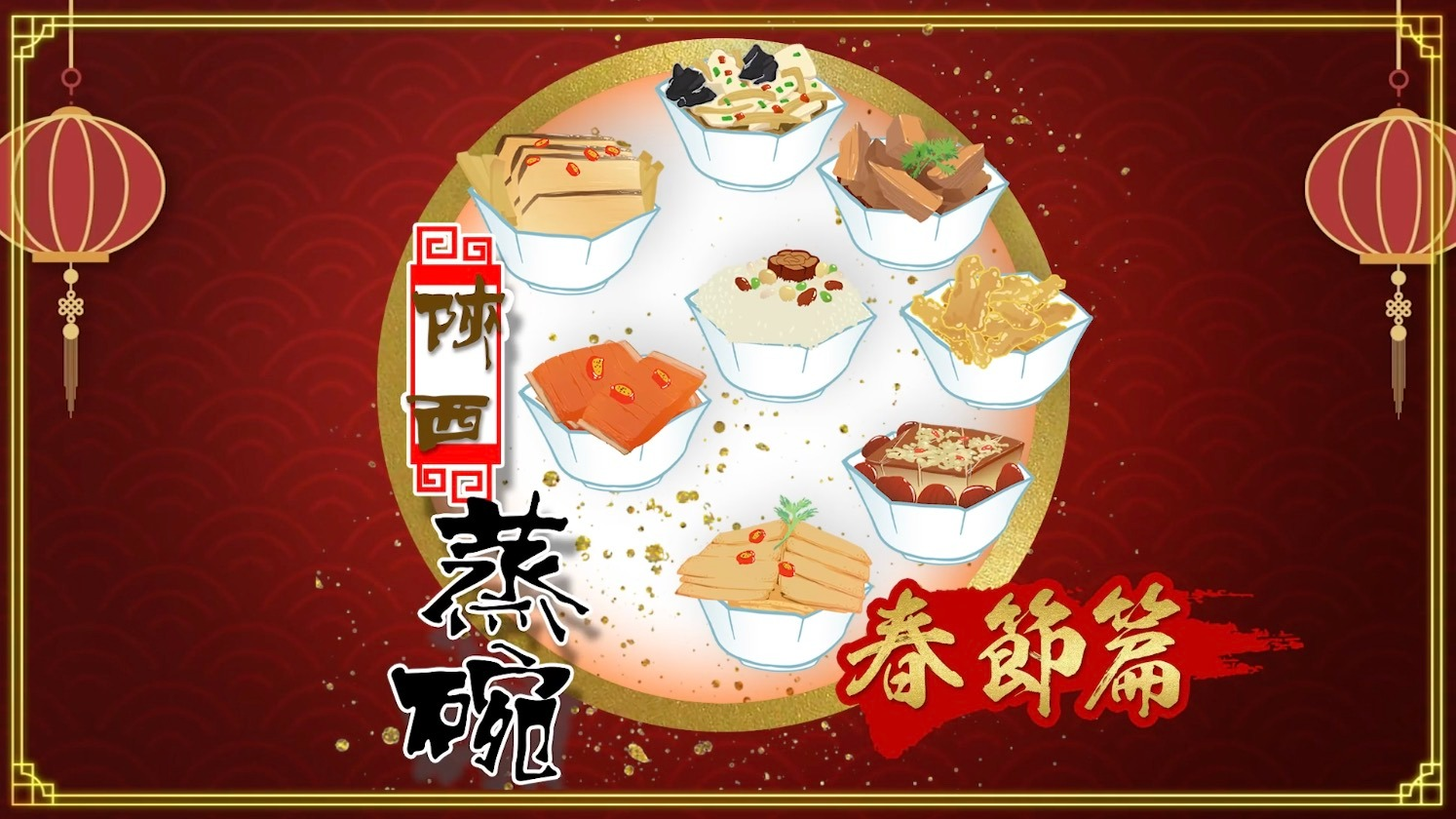 100種味道·新年篇|滿滿一桌陝西蒸碗 要的就是這份新年儀式感