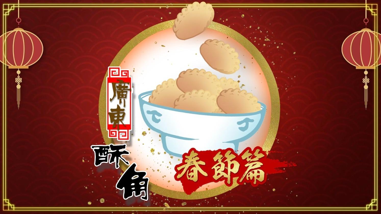 100種味道·新年篇|廣東酥角似「荷包」 油潤富足過新年