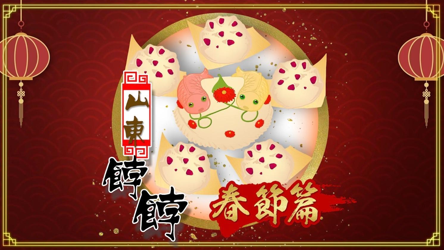 100種味道·新年篇|蒸上膠東大餑餑  熱騰騰的年味就有了