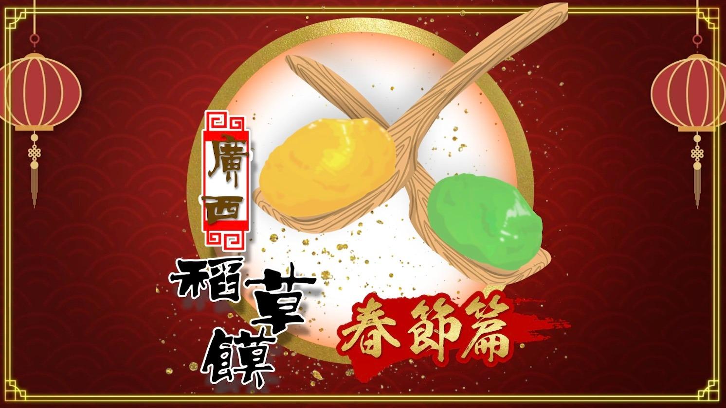 100種味道·新年篇|稻草燒成灰 饃要用水煮 最神秘的年味非它莫屬