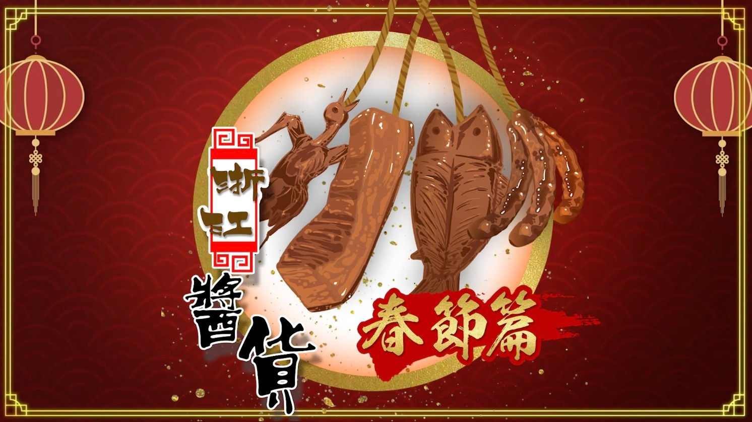 100種味道·新年篇|浙江人的年味 從這盤油亮亮的醬貨開始