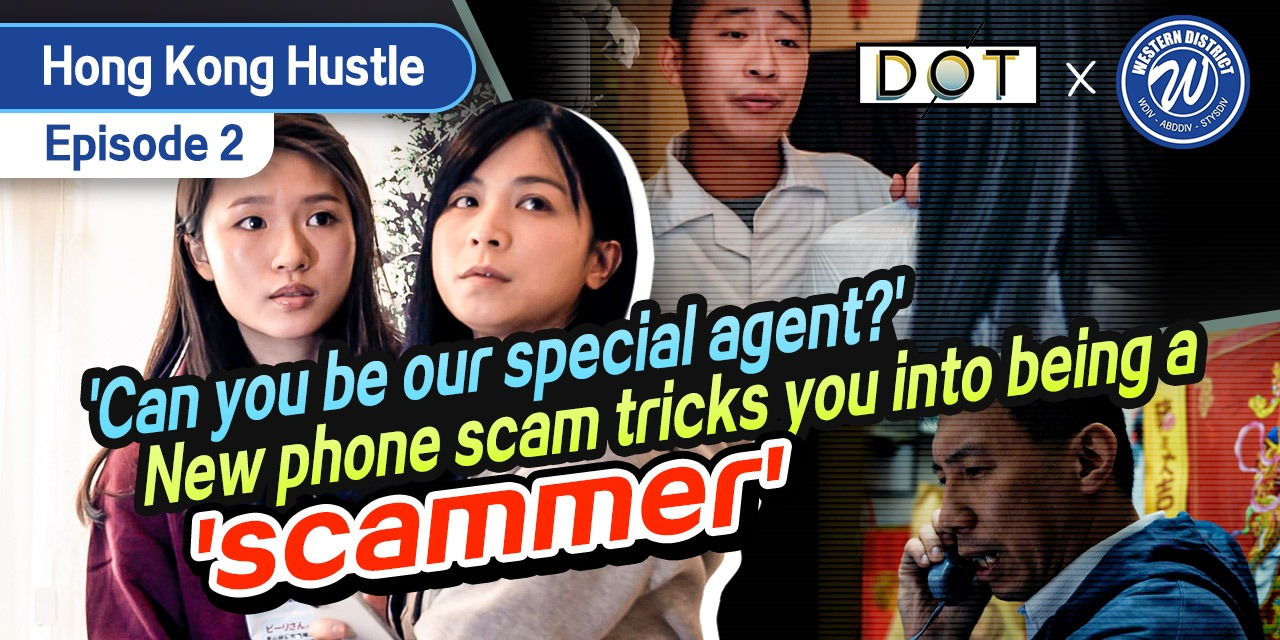 Hong Kong Hustle | 'Can you be our special agent?': New phone scam tricks you into being a 'scammer'