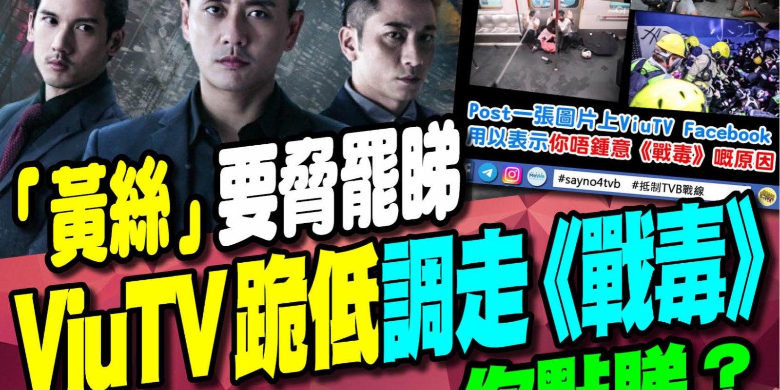 「黃絲」要脅罷睇  ViuTV跪低調走《戰毒》 你點睇?