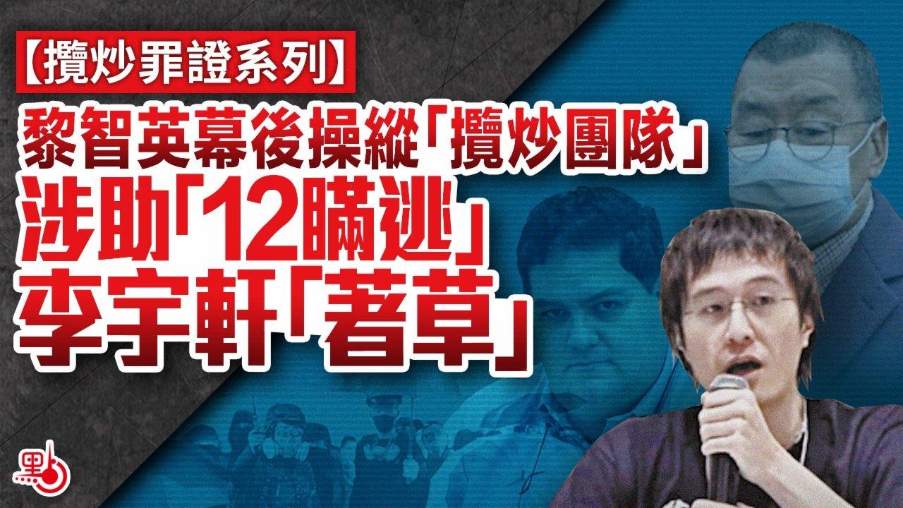 攬炒罪證系列 | 黎智英幕後操縱 「攬炒團隊」 涉助「12瞞逃」李宇軒「著草」