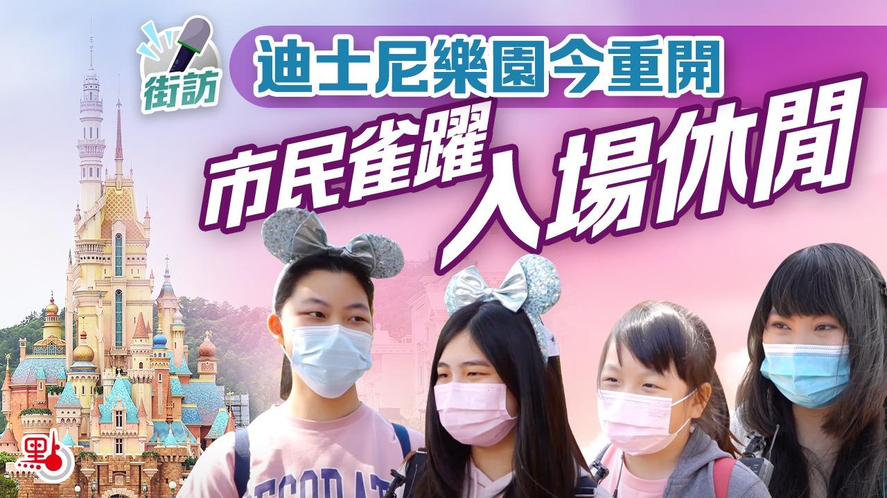 街訪|香港迪士尼樂園今重開 市民雀躍入場休閒