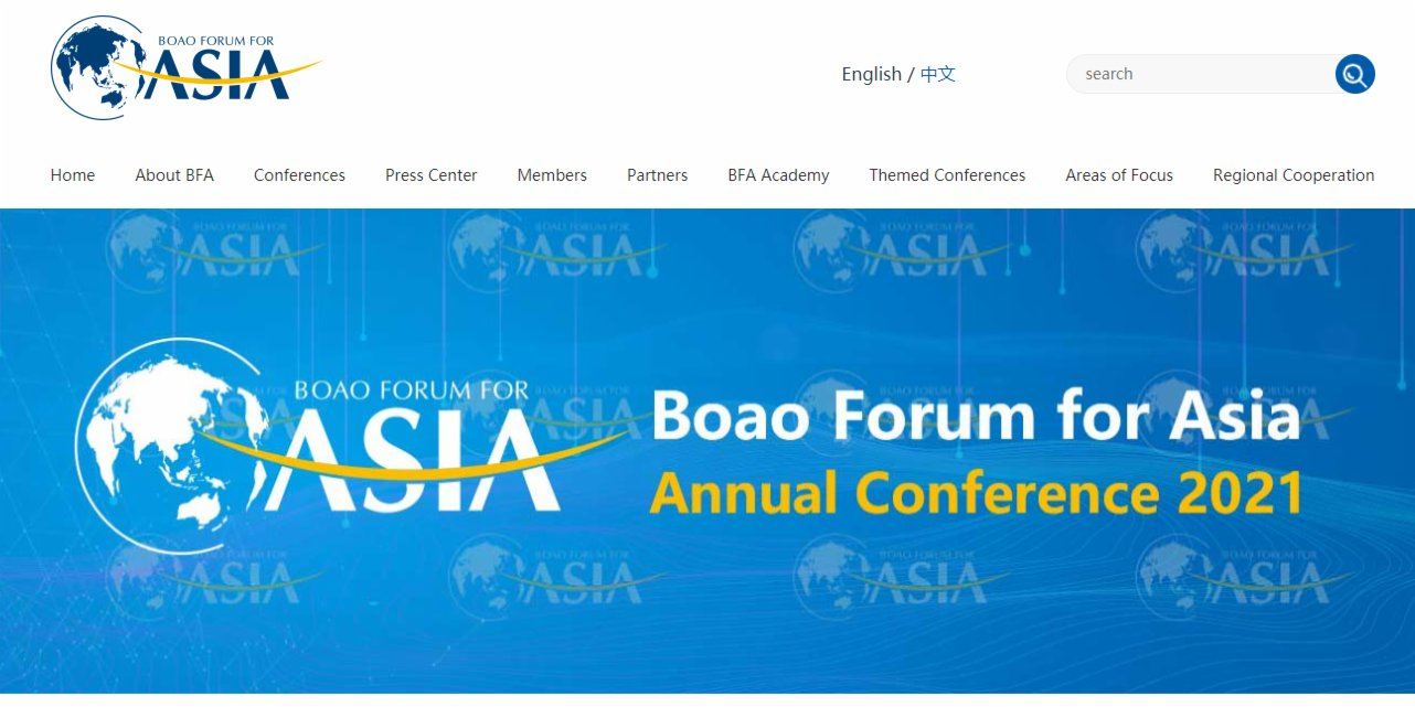 Boao Forum for Asia Annual Conference 2021 to be held April 18-21
