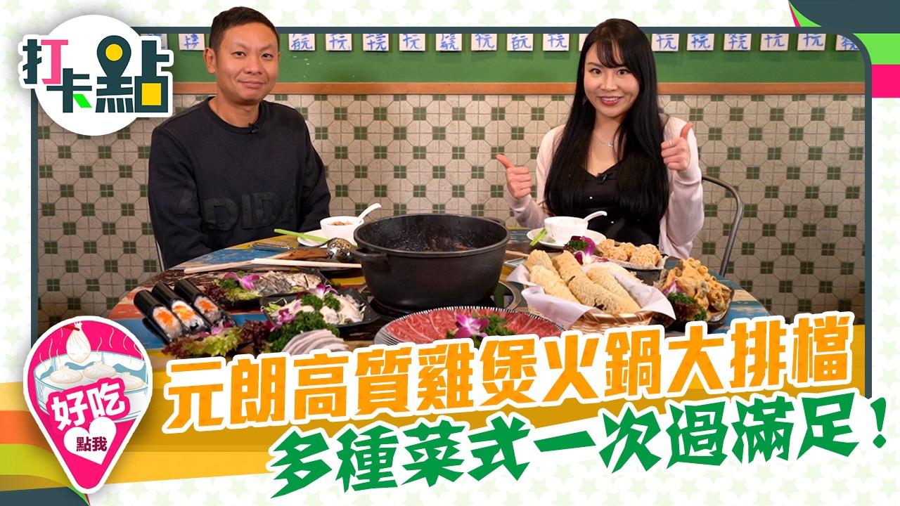 元朗高質雞煲火鍋大排檔 多種菜式一次過滿足!【打卡點EP19】