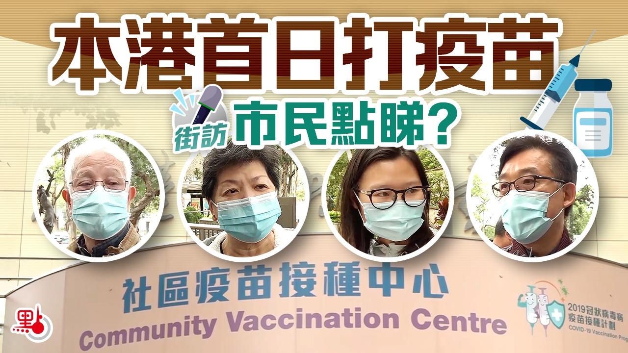 街訪|本港打疫苗首日市民點睇? 「對國產疫苗有信心!」