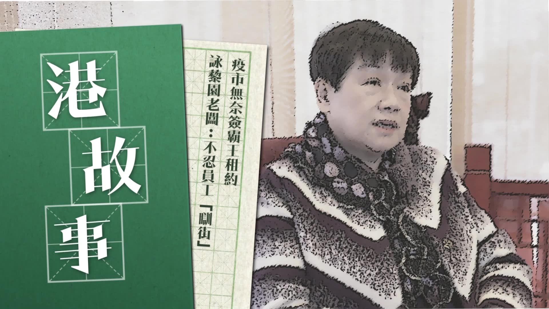 港故事|疫市無奈簽霸王租約 詠藜園老闆:不忍員工「瞓街」