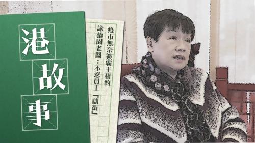 港故事 疫市無奈簽霸王租約 詠藜園老闆:不忍員工「瞓街」
