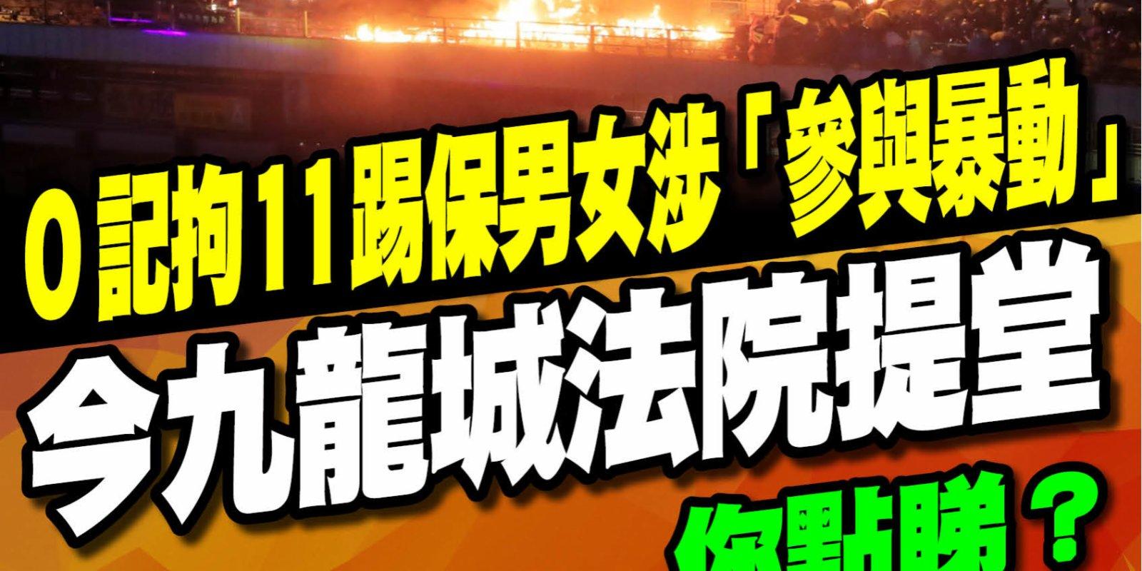O記拘11踢保男女涉「參與暴動」  今九龍城法院提堂    你點睇?