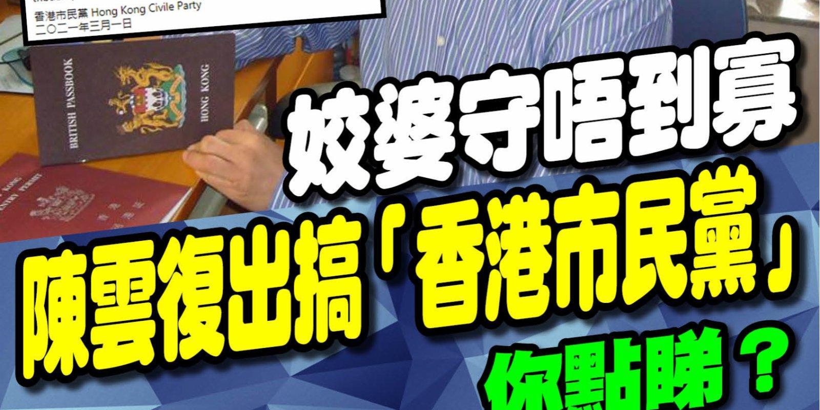 姣婆守唔到寡 陳雲復出搞「香港市民黨」 你點睇?