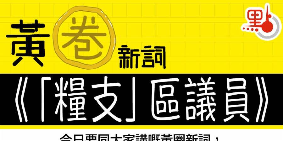黃圈新詞|「糧支」區議員:得閒賣台灣菠蘿 印月曆暗撐「獨」