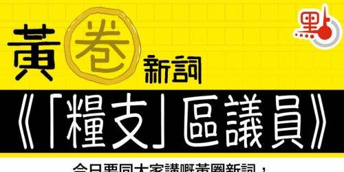 黃圈新詞 「糧支」區議員:得閒賣台灣菠蘿 印月曆暗撐「獨」