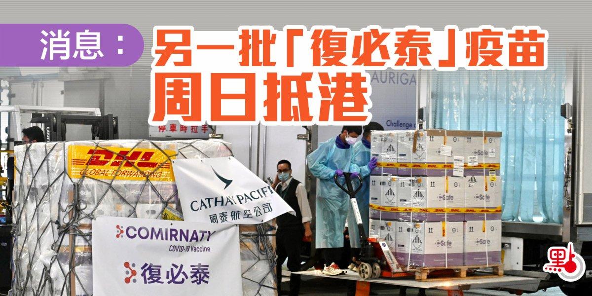 消息:另一批「復必泰」疫苗周日抵港