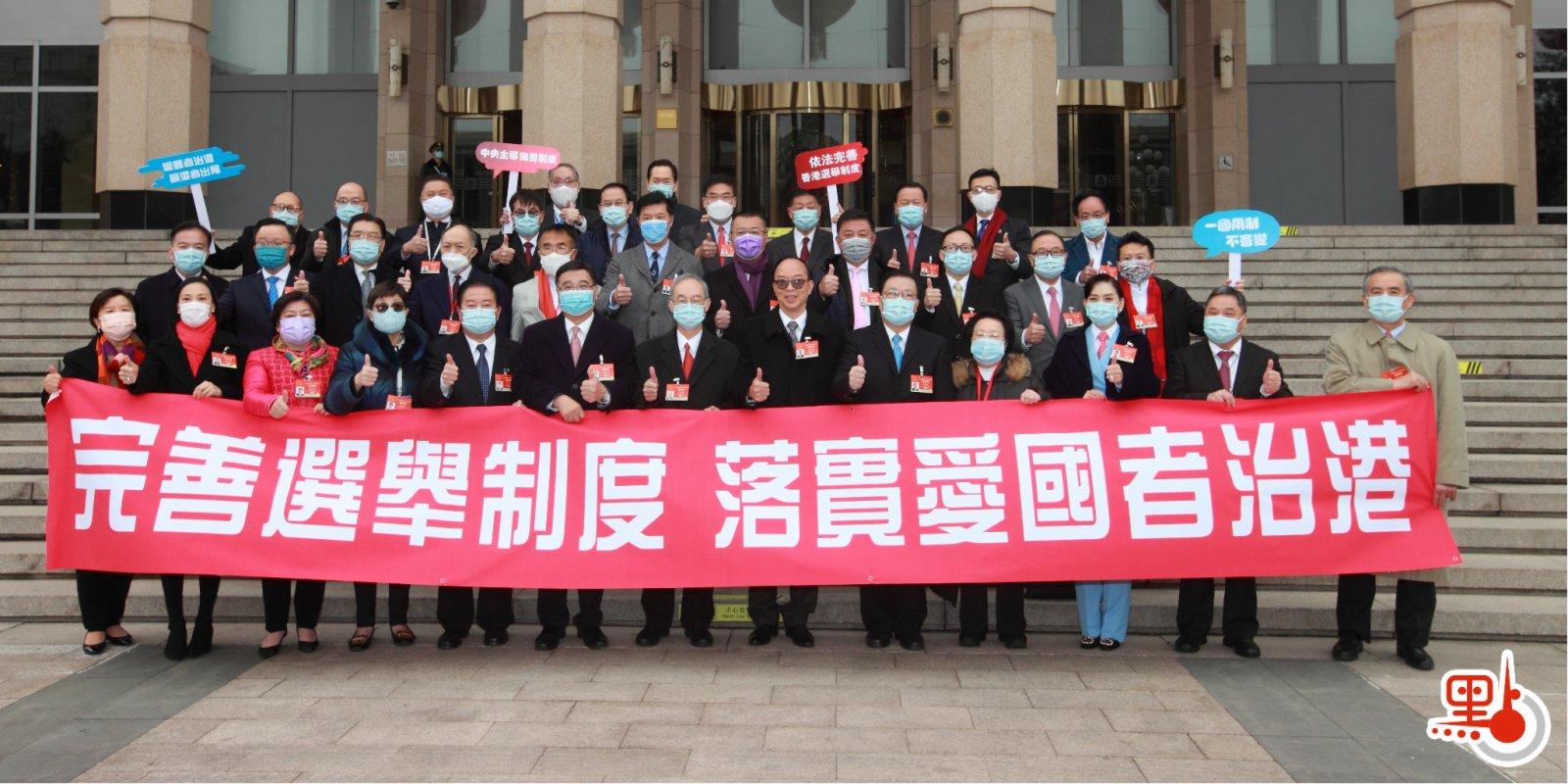 人大香港代表團聲明:人大完善特區選舉制度的決定無可置疑