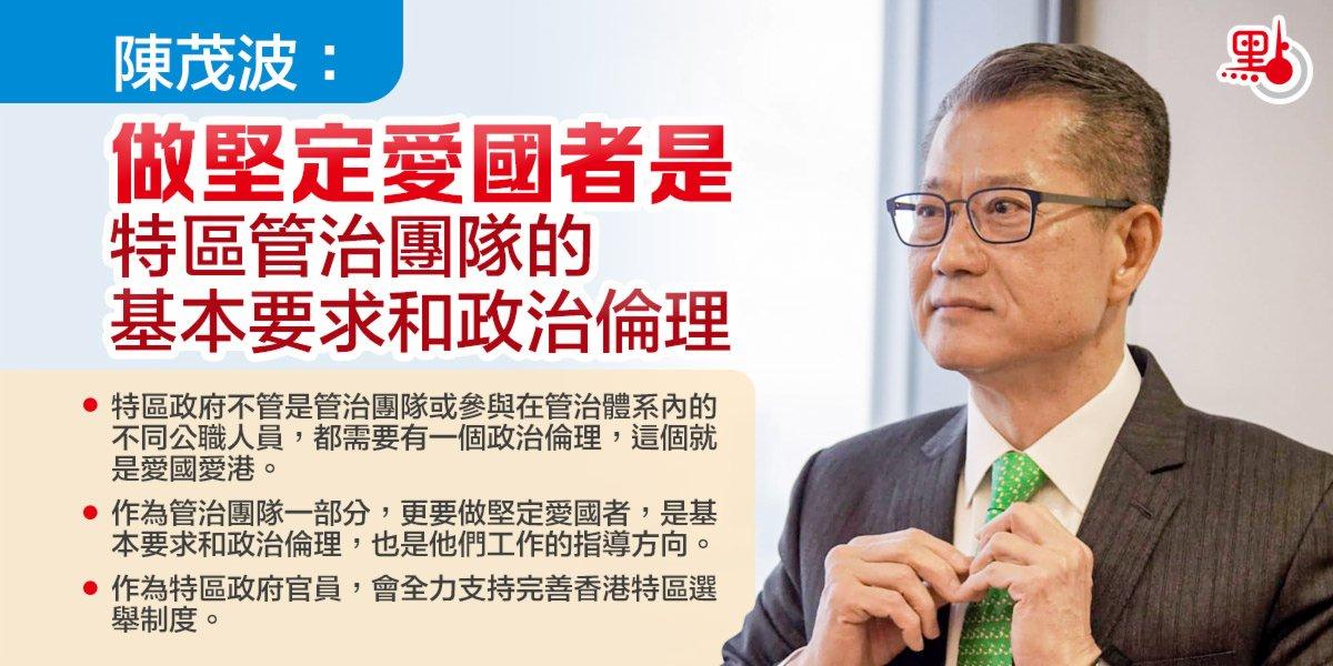 陳茂波:做堅定愛國者是特區管治團隊的基本要求和政治倫理