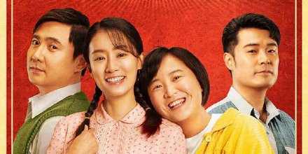 'Hi, Mom' continues domination of China box office chart in early March