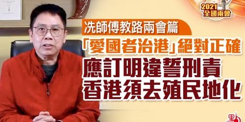 冼師傅教路兩會篇 「愛國者治港」絕對正確 應訂明違誓刑責 香港須去殖民地化