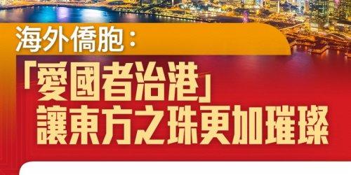 一圖|海外僑胞:「愛國者治港」讓東方之珠更加璀璨