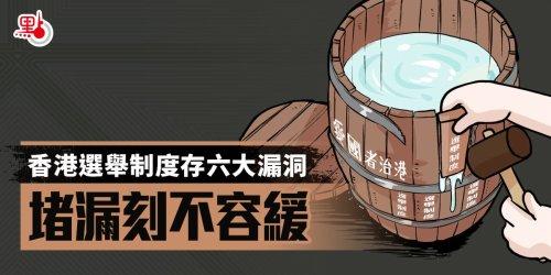 一圖 | 香港選舉制度存六大漏洞 堵漏刻不容緩