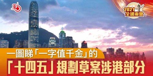 一圖睇「一字值千金」的「十四五」規劃綱要草案涉港部分