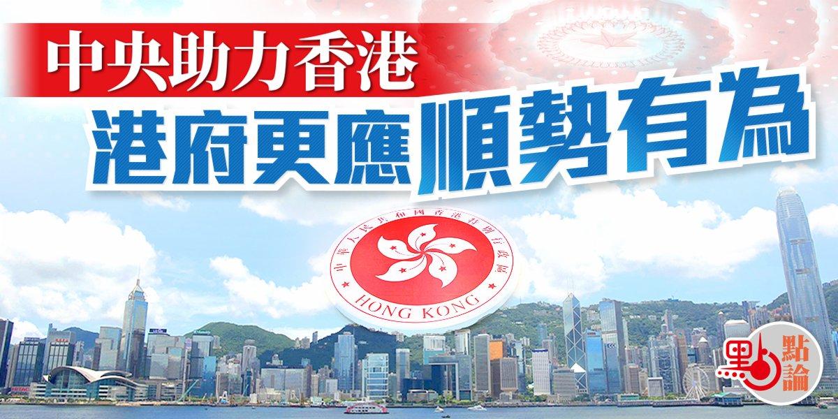 點論 中央助力香港 港府更應順勢有為