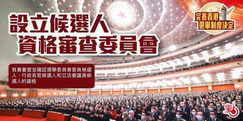 完善香港選舉制度決定:設立候選人資格審查委員會