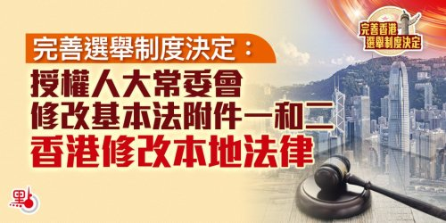 完善選舉制度決定:授權人大常委會修改基本法附件一和二 香港修改本地法律