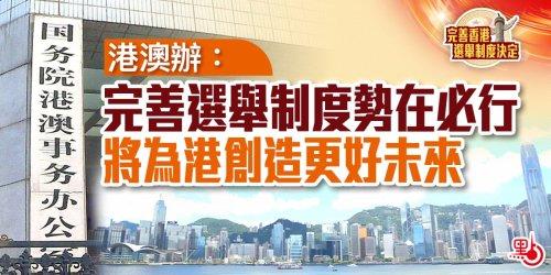 港澳辦:完善選舉制度勢在必行 將為港創造更好未來
