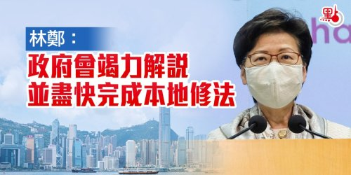 林鄭:政府會竭力解說並盡快完成本地修法