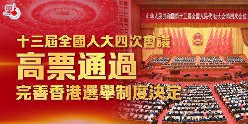 完善香港選舉制度決定,全文來了!