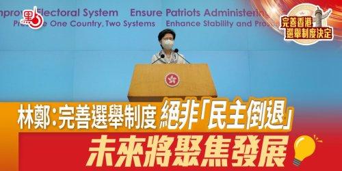 一圖|林鄭:完善選舉制度絕非「民主倒退」  未來將聚焦發展