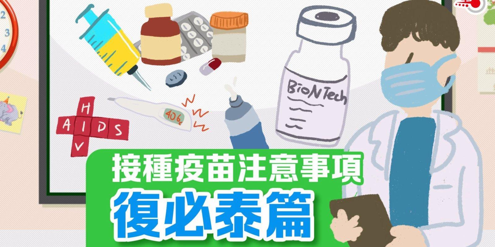 動畫 接種疫苗注意事項—復必泰篇