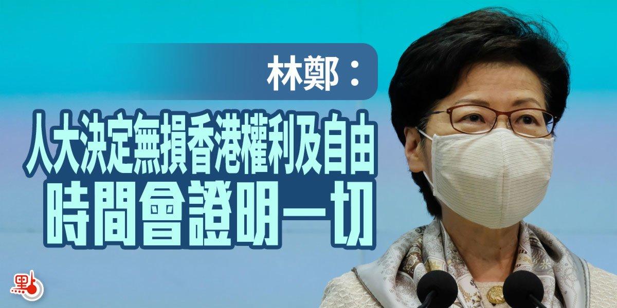 林鄭:人大決定無損香港權利及自由 時間會證明一切