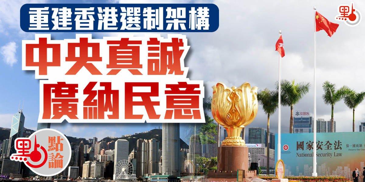 點論〡重建香港選制架構 中央真誠廣納民意
