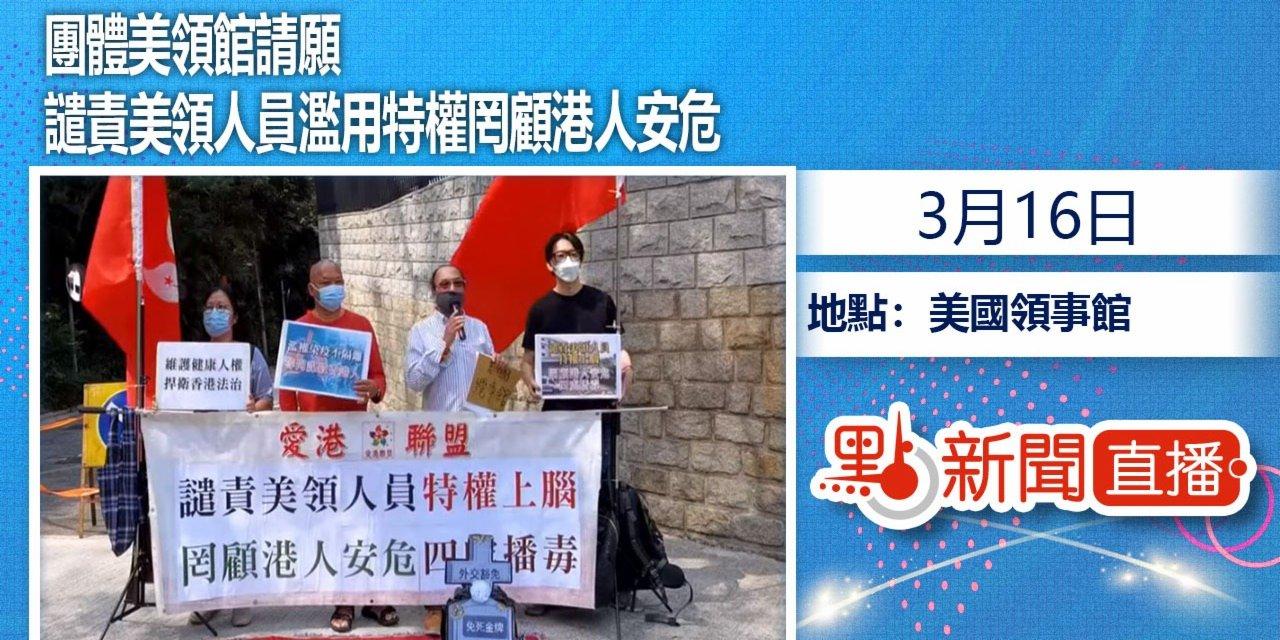 【點直播】3月16日 團體美領館請願 譴責美領人員濫用特權罔顧港人安危